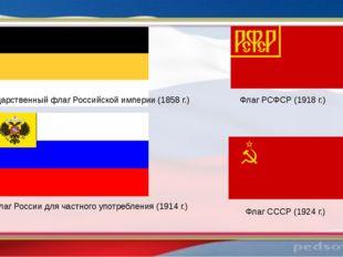 Государственный флаг Российской империи (1858 г.) Флаг России для частного уп