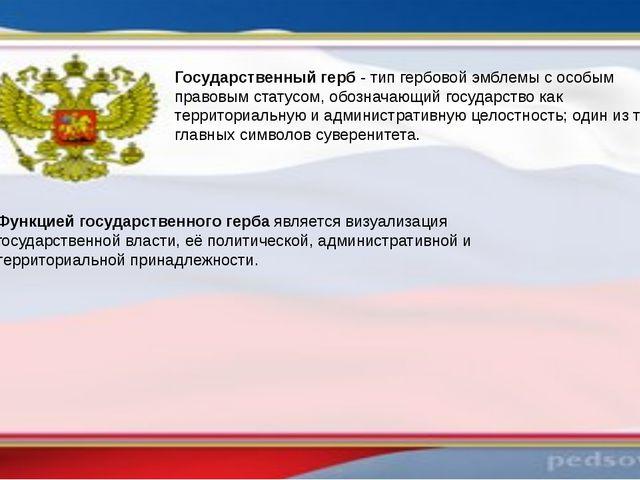 Государственный герб - тип гербовой эмблемы с особым правовым статусом, обозн...