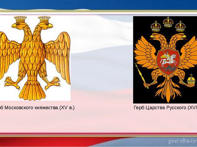 Герб Московского княжества (XV в.) Герб Царства Русского (XVII в.)
