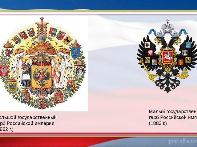 Большой государственный герб Российской империи (1882 г.) Малый государственн...