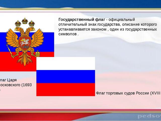 Государственный флаг - официальный отличительный знак государства, описание к...