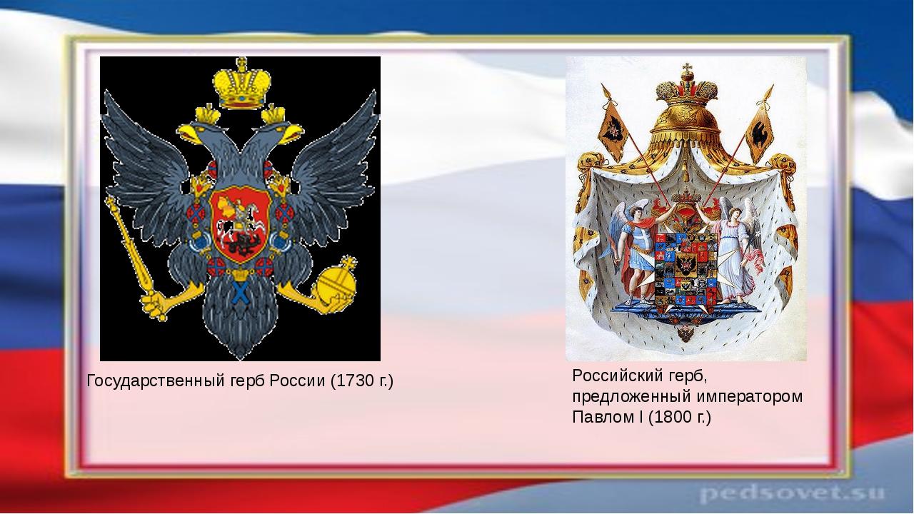 Государственный герб России (1730 г.) Российский герб, предложенный император...