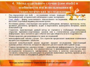 * 4. Метод отдельного случая (case study) и особенности его использования в с