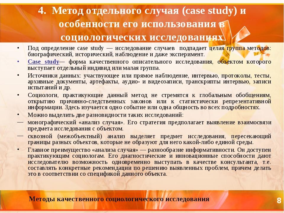 * 4. Метод отдельного случая (case study) и особенности его использования в с...