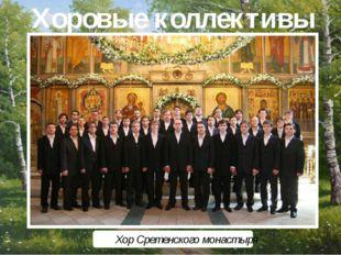 Хоровые коллективы Хор Сретенского монастыря