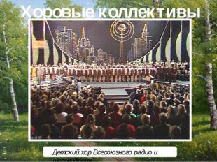 Хоровые коллективы Детский хор Всесоюзного радио и телевидения