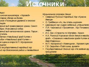 Источники Иллюстрации: Федоскинская миниатюра. «Хоровод» М. Нестеров «Вечер н