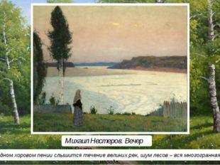 Михаил Нестеров. Вечер на Волге В народном хоровом пении слышится течение ве