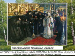 Василий Суриков. Посещение царевной женского монастыря» Когда были построены