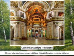 Санкт-Петербург. Исакиевский собор Многие композиторы писали хоровые произве