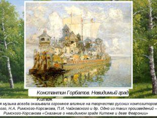 Церковная музыка всегда оказывала огромное влияние на творчество русских ком