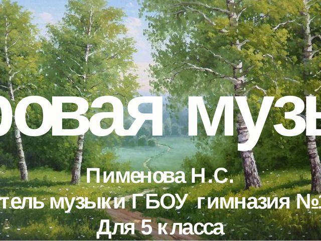 Хоровая музыка Пименова Н.С. Учитель музыки ГБОУ гимназия №1577 Для 5 класса