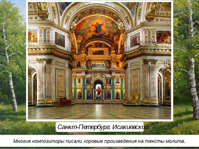 Санкт-Петербург. Исакиевский собор Многие композиторы писали хоровые произве...