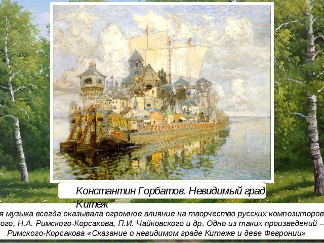 Церковная музыка всегда оказывала огромное влияние на творчество русских ком...