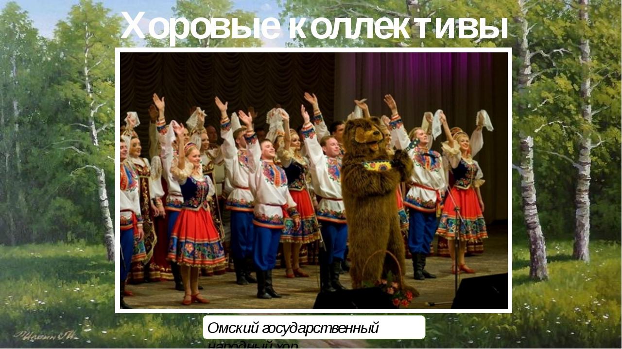 Омский государственный народный хор Хоровые коллективы