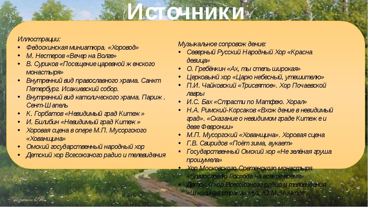 Источники Иллюстрации: Федоскинская миниатюра. «Хоровод» М. Нестеров «Вечер н...