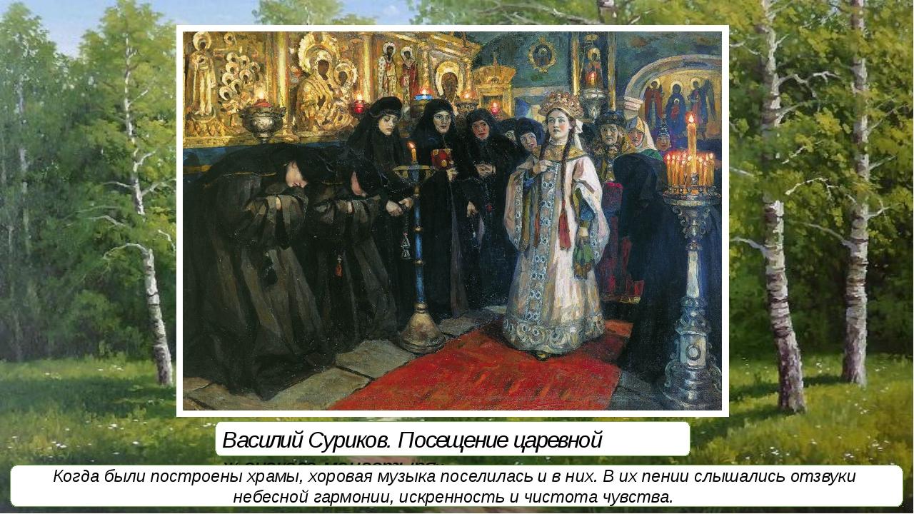 Василий Суриков. Посещение царевной женского монастыря» Когда были построены...