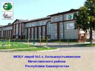 -+л МОБУ лицей №1 с. Большеустьикинское Мечетлинского района Республики Башко