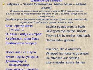 Шаймуратов генерал (Музыка – Загира Исмагилова. Текст песни – Кадыра Даяна) В