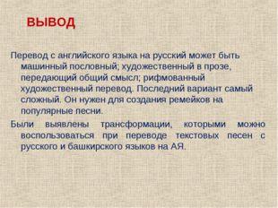 ВЫВОД Перевод с английского языка на русский может быть машинный пословный; х