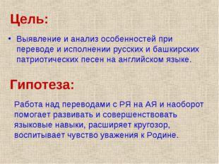 Цель: Выявление и анализ особенностей при переводе и исполнении русских и баш