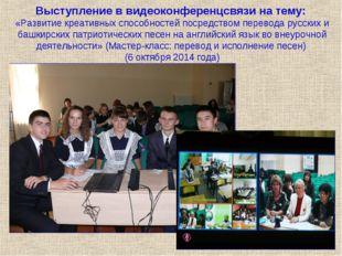 Выступление в видеоконференцсвязи на тему: «Развитие креативных способностей