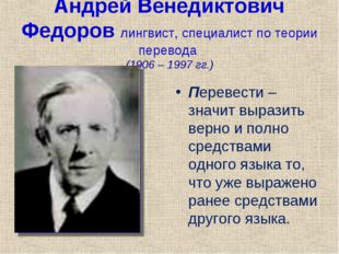 Андрей Венедиктович Федоров лингвист, специалист по теории перевода (1906 – 1