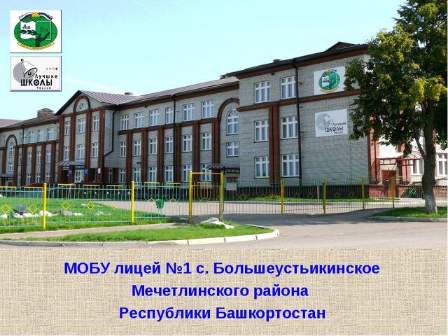 -+л МОБУ лицей №1 с. Большеустьикинское Мечетлинского района Республики Башко...