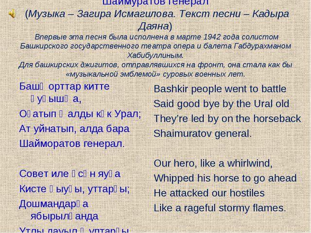 Шаймуратов генерал (Музыка – Загира Исмагилова. Текст песни – Кадыра Даяна) В...
