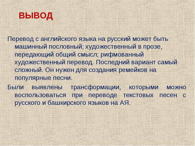 ВЫВОД Перевод с английского языка на русский может быть машинный пословный; х...