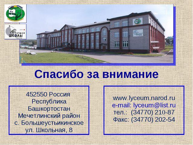 Спасибо за внимание 452550 Россия Республика Башкортостан Мечетлинский район...