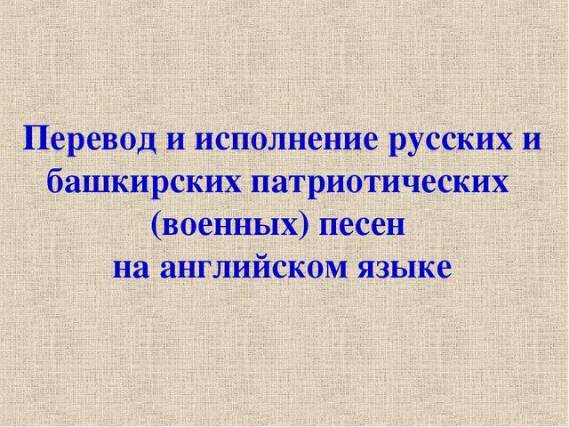 Перевод и исполнение русских и башкирских патриотических (военных) песен на а...