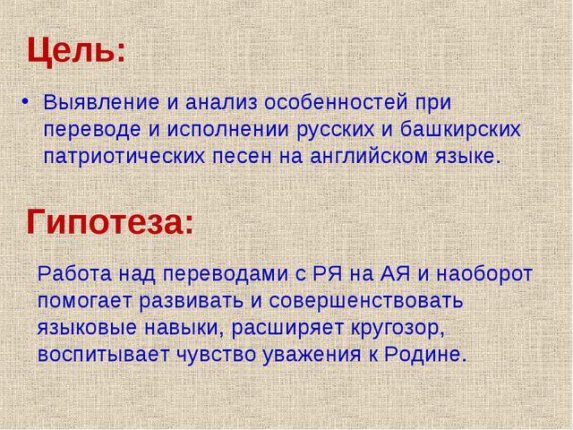 Цель: Выявление и анализ особенностей при переводе и исполнении русских и баш...