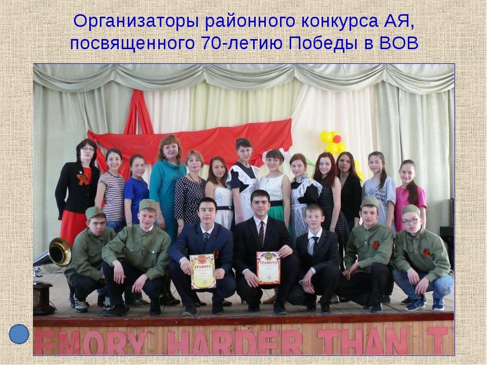 Организаторы районного конкурса АЯ, посвященного 70-летию Победы в ВОВ