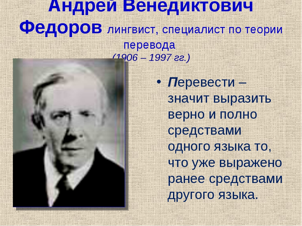 Андрей Венедиктович Федоров лингвист, специалист по теории перевода (1906 – 1...