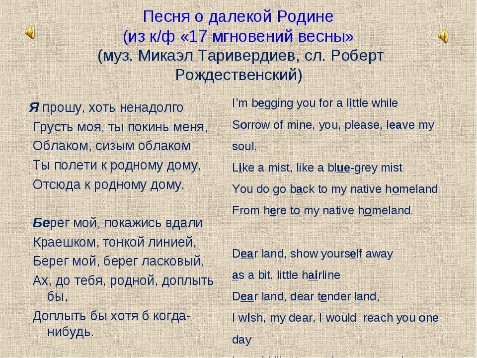 Песня о далекой Родине (из к/ф «17 мгновений весны» (муз. Микаэл Таривердиев,...