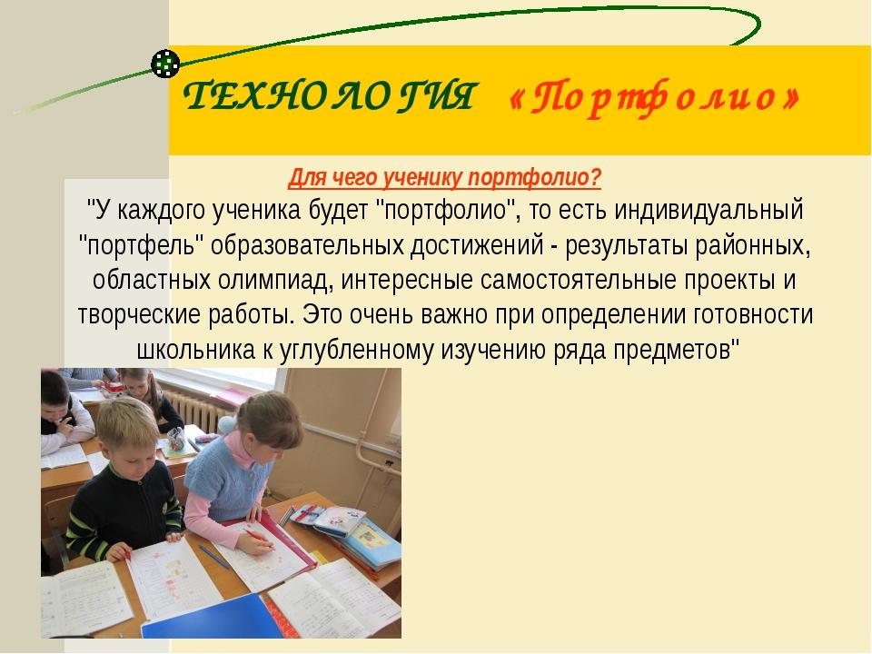 Дневник моего роста Портфель индивидуальных образовательных достижений ученик...
