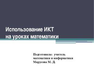 Используемые медиаресурсы Наименование ЦОР «Математика 5-11 классы. Практикум