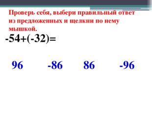 44 4 1000 45 12 82 56 143 60 187 83 - 39 = 25  = 100 : 125 = 8 45 + = 90 