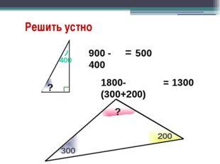 Дано: АВС- треуг.- к АС=25см ВМ= 4см Найти: S тр. Решение: S тр.= АС*ВМ/2 S т