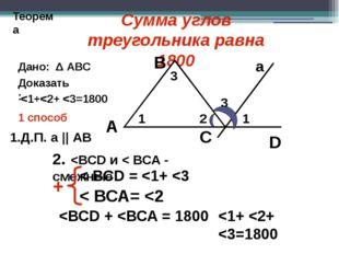 Выполните действия: Вариант 1 - 4,5 + 8,1 - 6,7 – 5,9 12 – 26,6 - 67 + 76 85