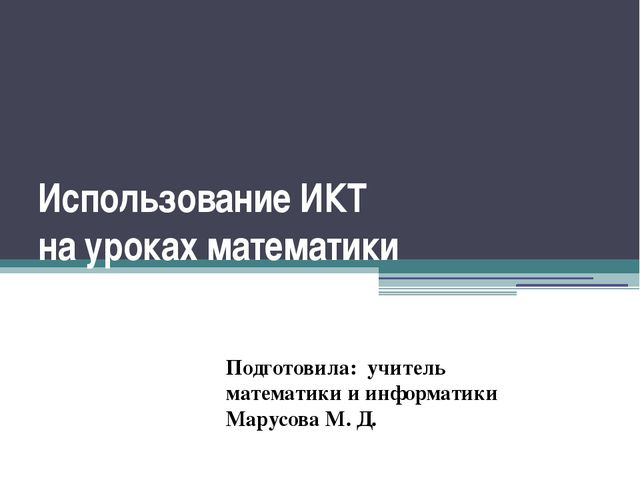 Используемые медиаресурсы Наименование ЦОР «Математика 5-11 классы. Практикум...
