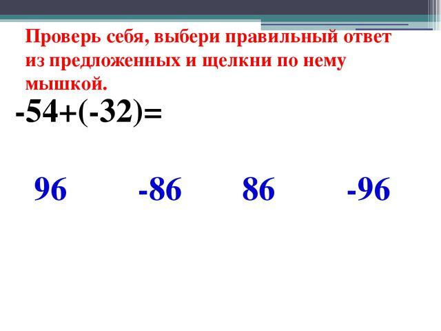 44 4 1000 45 12 82 56 143 60 187 83 - 39 = 25  = 100 : 125 = 8 45 + = 90 ...
