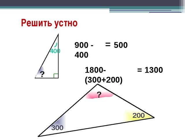 Дано: АВС- треуг.- к АС=25см ВМ= 4см Найти: S тр. Решение: S тр.= АС*ВМ/2 S т...
