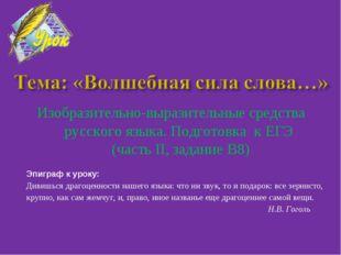Изобразительно-выразительные средства русского языка. Подготовка к ЕГЭ (часть