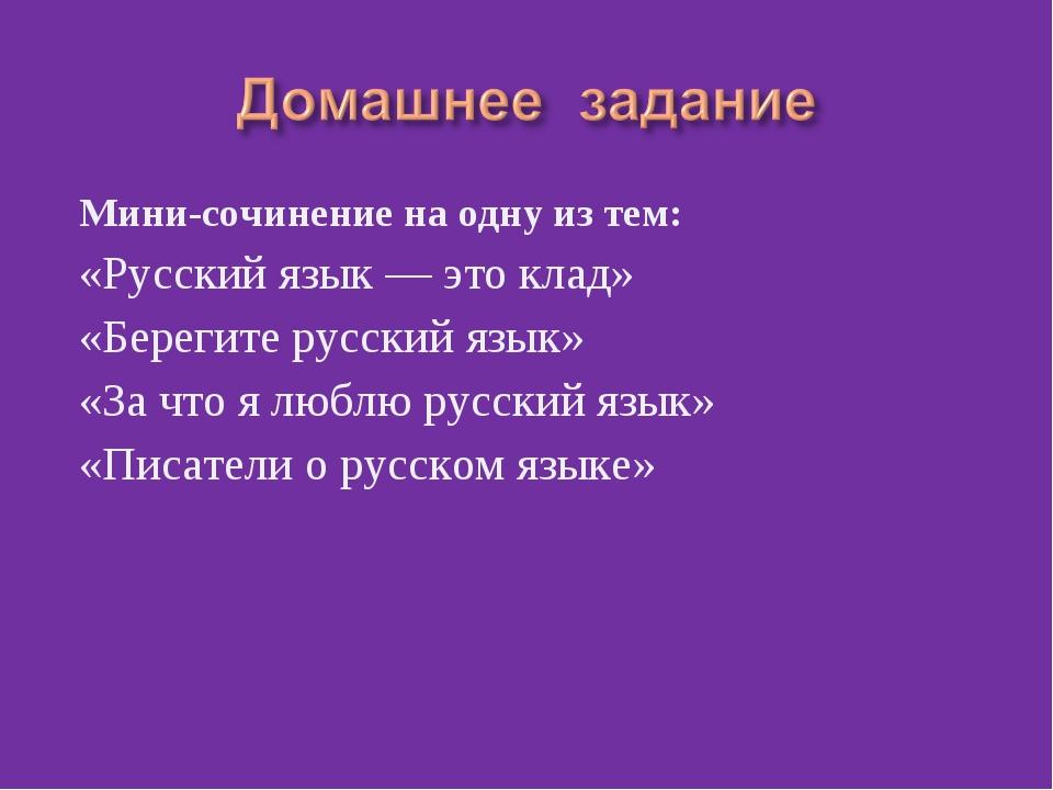Мини-сочинение на одну из тем: «Русский язык — это клад» «Берегите русский яз...