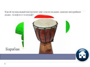 Какой музыкальный инструмент ещё совсем недавно заменял нигерийцам радио, тел