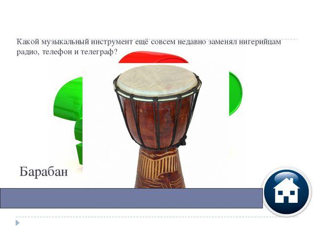 Какой музыкальный инструмент ещё совсем недавно заменял нигерийцам радио, тел...