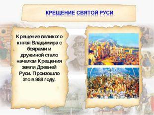 Крещение великого князя Владимира с боярами и дружиной стало началом Крещения
