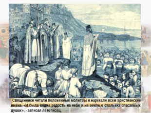Священники читали положенные молитвы и нарекали всем христианские имена. «И